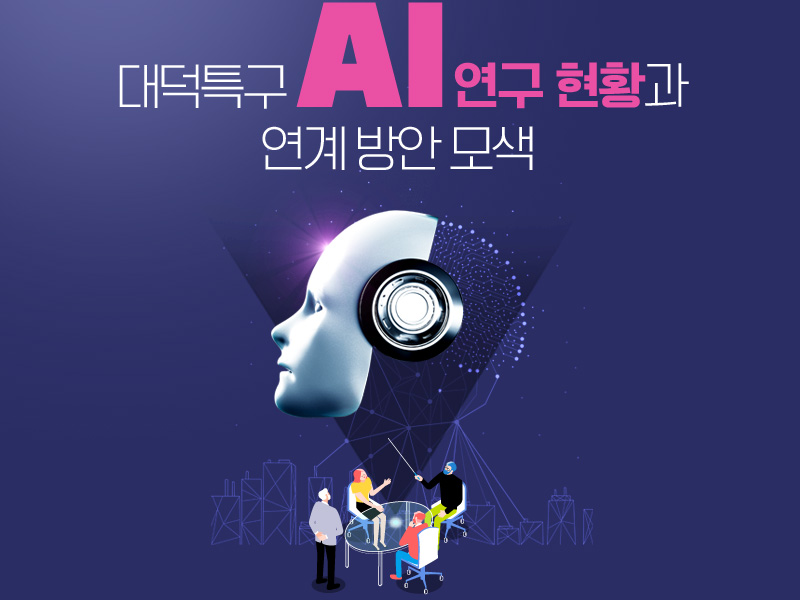 대덕특구 AI 연구 현황과 연계 방안 모색
